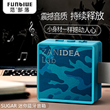范部落(Funblue) SUGAR糖果小方藍牙音箱