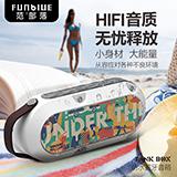 范部落(Funblue)TANK BOX坦克藍牙音箱
