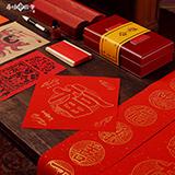 造府寻味中国年福合2018年礼礼盒 手写版
