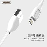 REMAX/睿量 RC-050i樂速蘋果數據線