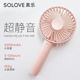 素樂(SOLOVE) 小風扇usb迷你靜音學生電風扇 N9