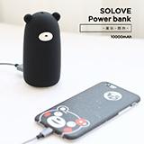 素樂(SOLOVE) 卡通可愛充電寶10000毫安 X10