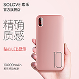素樂(SOLOVE)超薄小巧移動電源 10000毫安 Y2