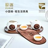 致造ZEAZAO 小团缘茶具套装一壶一海两杯黑胡桃实木茶盘防烫设计 台湾金点奖获奖作品