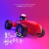 造物星辰 F1-MAX负离子香氛扩香器 车载摆件空气净化器香薰 汽车香水摆件
