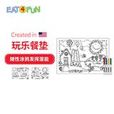 Eat4Fun怡饭 儿童硅胶防水防滑卡通餐垫 易清洗可画画