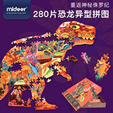 mideer弥鹿 异形恐龙动物拼图 儿童益智 早教玩具5岁+
