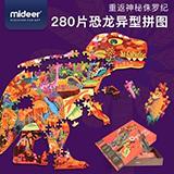 mideer彌鹿 異形恐龍動物拼圖 兒童益智 早教玩具5歲+