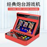 芯果GAMe POwer炮台游戏机