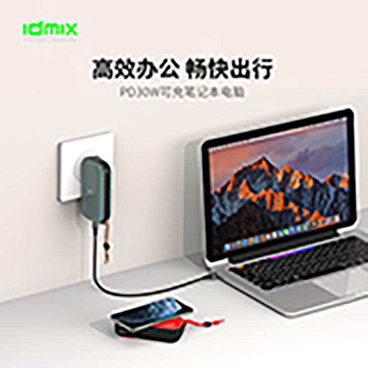 idmix 旅行充自带插头充电宝10000mAh 笔记本充电