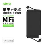 idmix 自带MFI认证线自带lightning线自带micro 7000mAh超薄移动电源Mate7