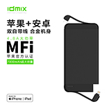 idmix 自帶MFI認證線自帶lightning線自帶micro 7000mAh超薄移動電源Mate7