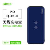 idmix 無線充電移動電源8000mAh  Q8PD