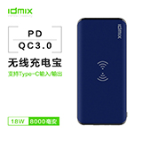 idmix 无线充电移动电源8000mAh  Q8PD