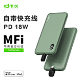 idmix 自帶PD快充線18W充電寶10000毫安