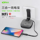 idmix 三合一自帶插頭充電寶5000mAh 自帶線