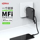 idmix 自带插头自带线移动电源10000mAh