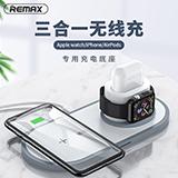 REMAX 三合一無線充底座RP-W13