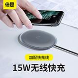 倍思Baseus 果冻无线充电器WXGD-01