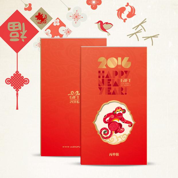 118新年礼品册