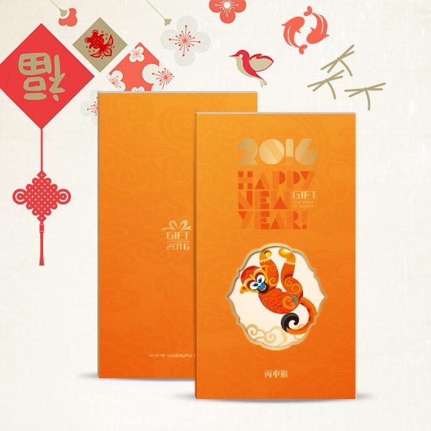 218新年礼品册