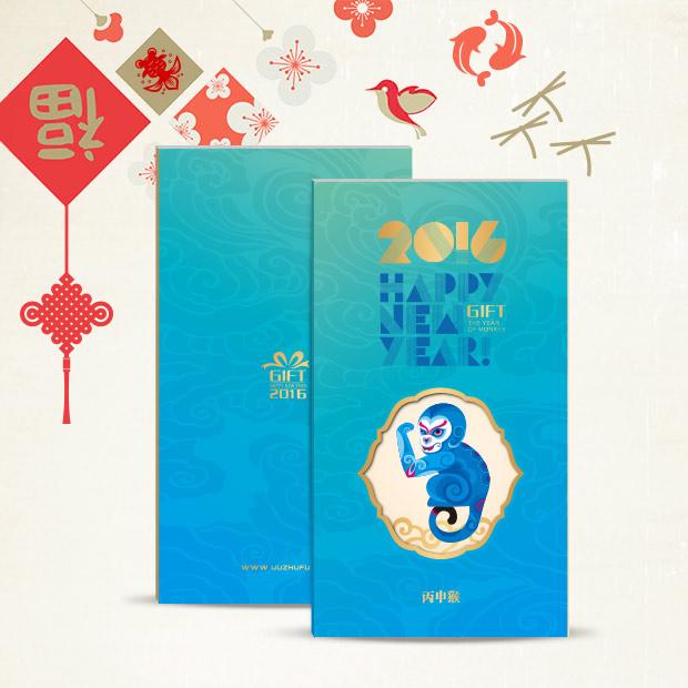 898新年礼品册