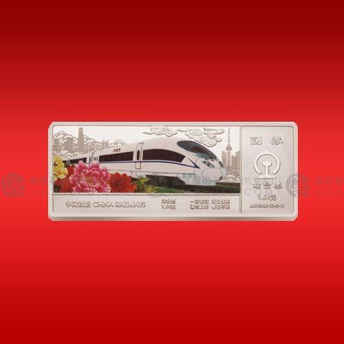 中国铁路纯银纪念条