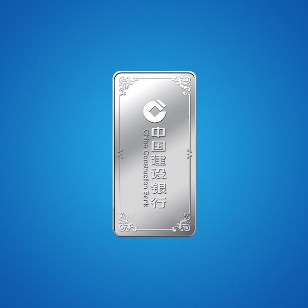 中国建设银行纪念银条