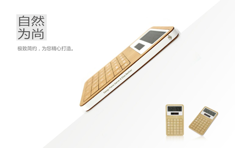 天然竹子计算器—宜信定制