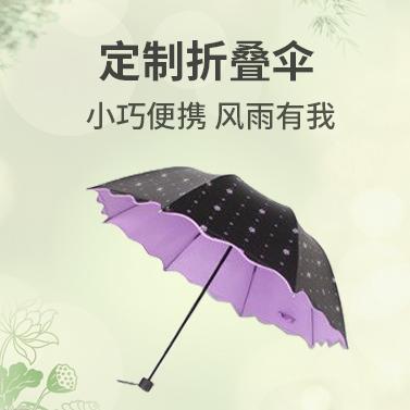 折叠伞轮播1