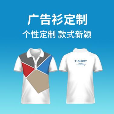 廣告衫系列