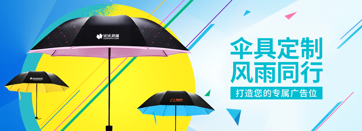 伞具定制 风雨同行
