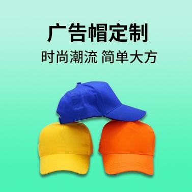 廣告帽系列