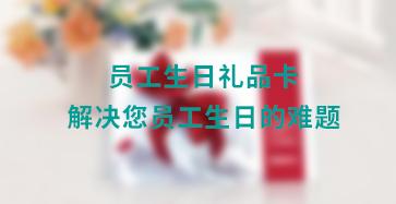 员工生日礼品卡 解决您的员工生日福利难题