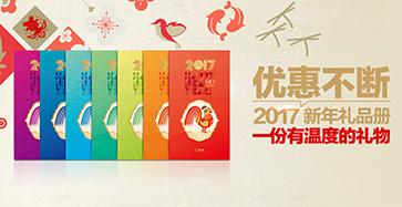 新年礼品册,传递真情