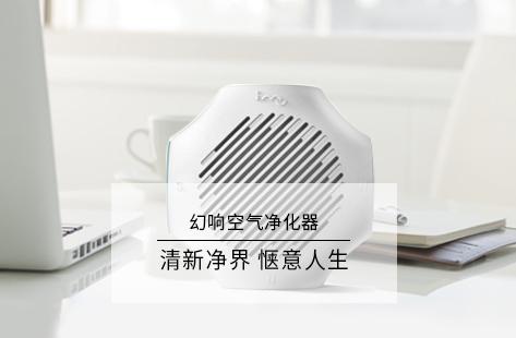 幻響空氣凈化器