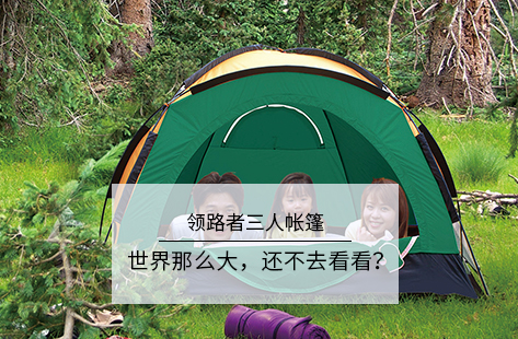 领路者三人帐篷