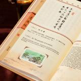 九盛中元 絲綢彩印道德經精裝郵幣書