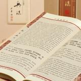 九盛中元 絲綢彩印孫子兵法精裝郵幣書