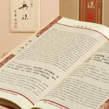 九盛中元 丝绸彩印孙子兵法精装邮币书