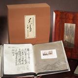 九盛中元 真丝织锦典藏版《毛泽东诗词手迹》