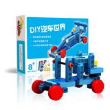 洪恩玩教具 探索科学系列:DIY汽车世界 内含141块积木 电子拼插模型