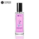 气味图书馆城市系列香港味香水15ml淡香水