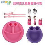 怡饭EAT4FUN  儿童餐具五件套