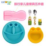 怡饭EAT4FUN 旅行家儿童餐具五件套