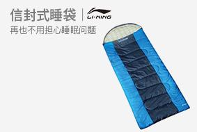 李宁-信封式睡袋AQTH066防风保暖 户外必备