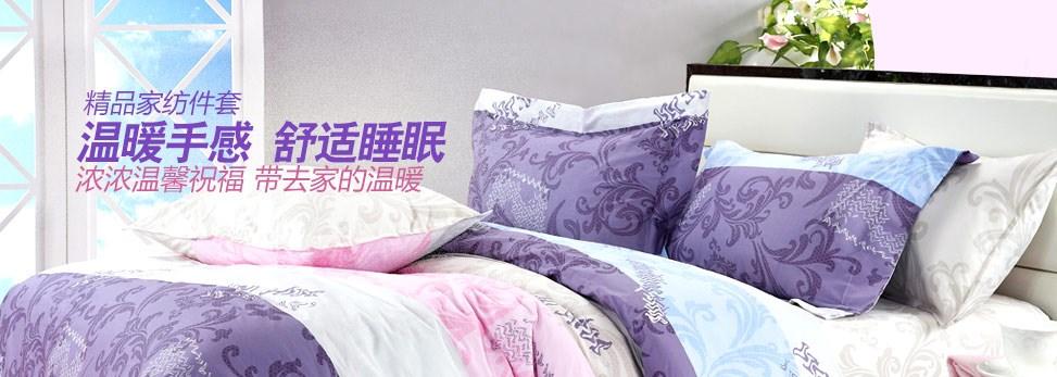 精品家纺件套 温暖手感 舒适睡眠