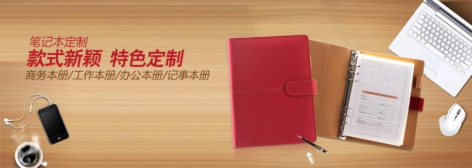 笔记本定制 款式新颖 特色定制