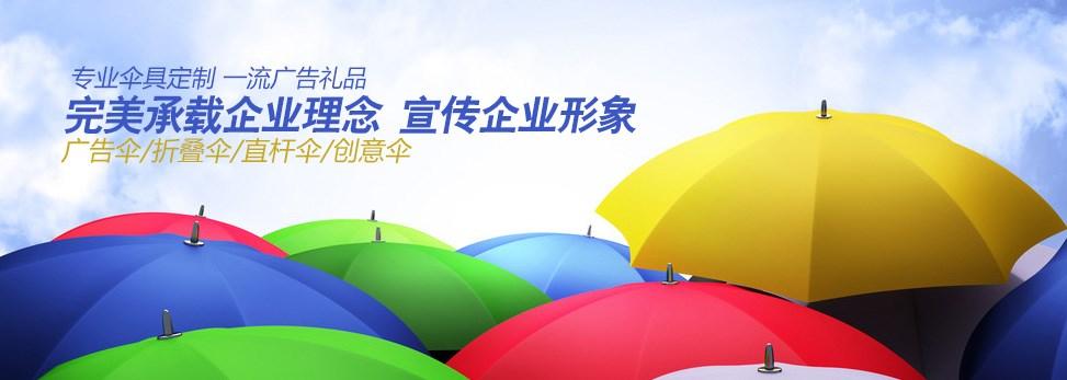 专业伞具定制 一流广告礼品 完美承载企业理念 宣传企业形象