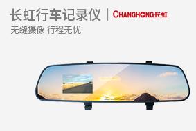长虹行车记录仪  G800